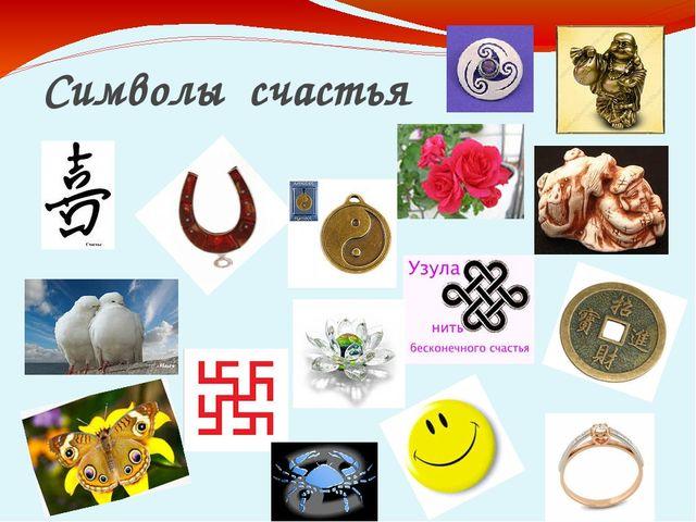 Символы счастья