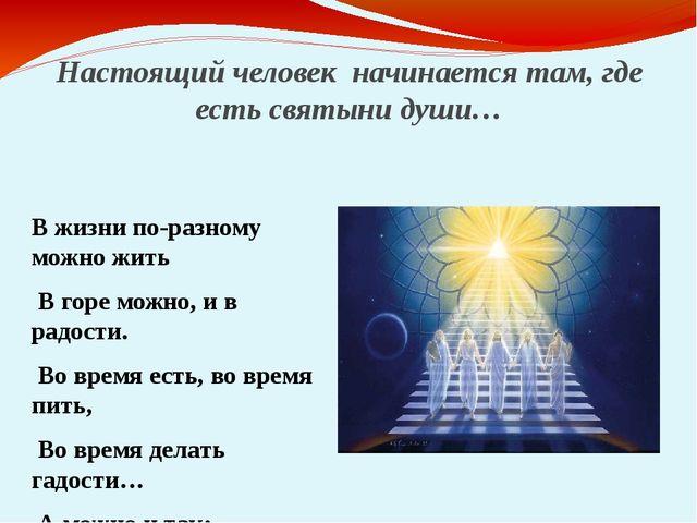 Настоящий человек начинается там, где есть святыни души… В жизни по-разному м...