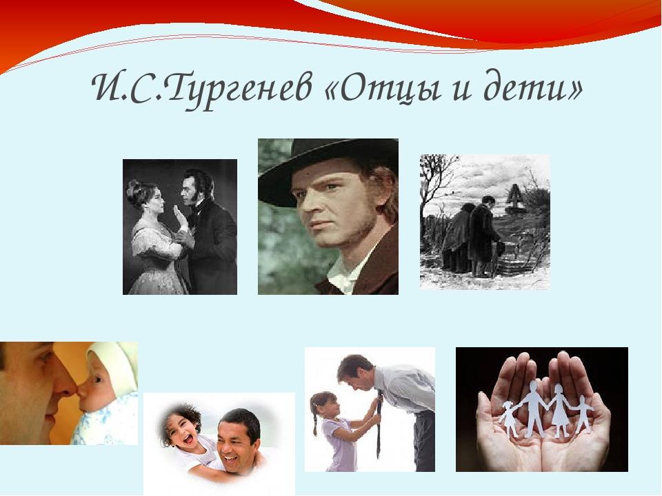 И.С.Тургенев «Отцы и дети»