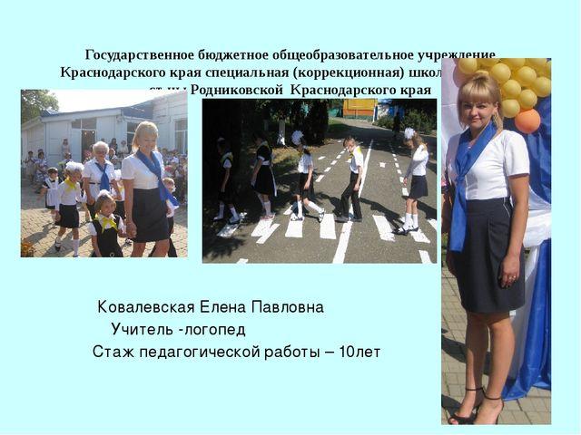 Государственное бюджетное общеобразовательное учреждение Краснодарского края...