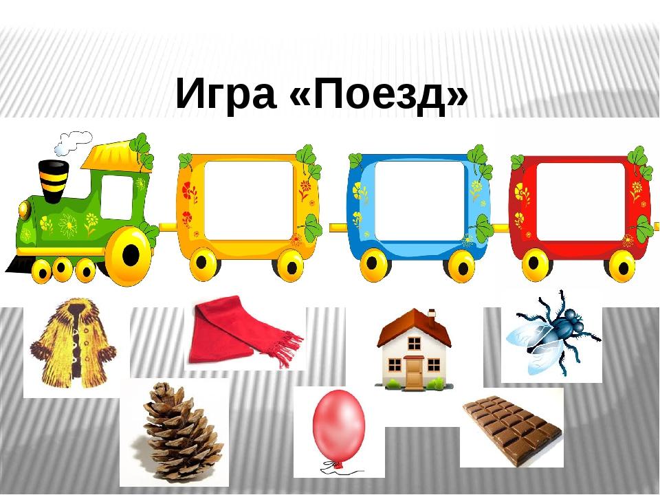Игра «Поезд»
