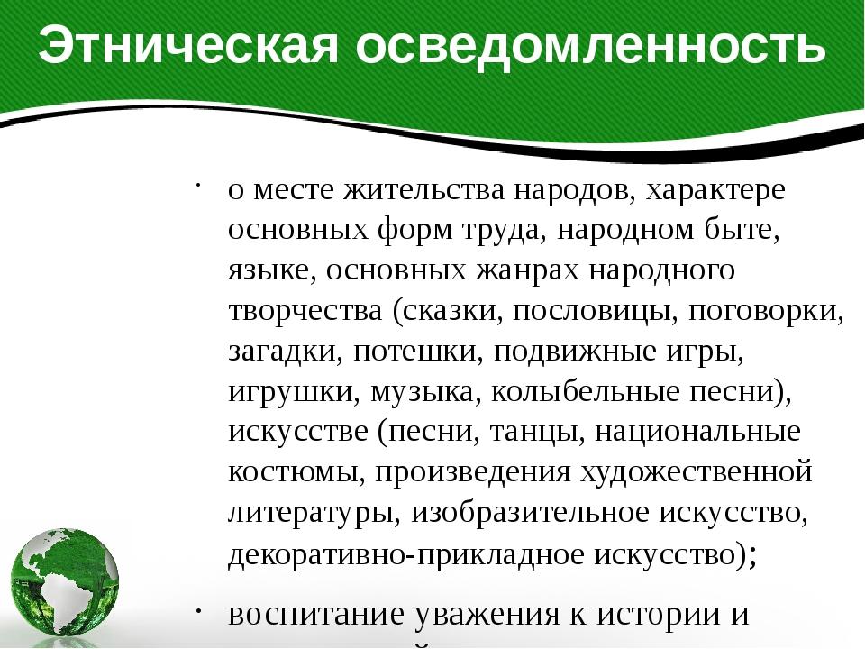 Этническая осведомленность о месте жительства народов, характере основных фор...