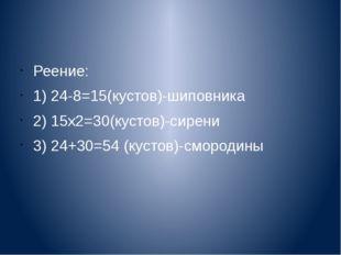 Реение: 1) 24-8=15(кустов)-шиповника 2) 15х2=30(кустов)-сирени 3) 24+30=54 (