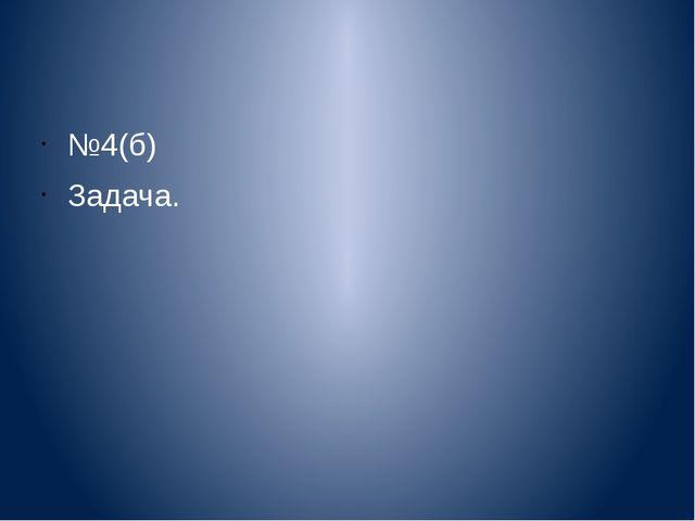 №4(б) Задача.