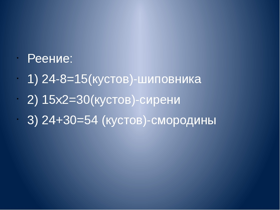 Реение: 1) 24-8=15(кустов)-шиповника 2) 15х2=30(кустов)-сирени 3) 24+30=54 (...