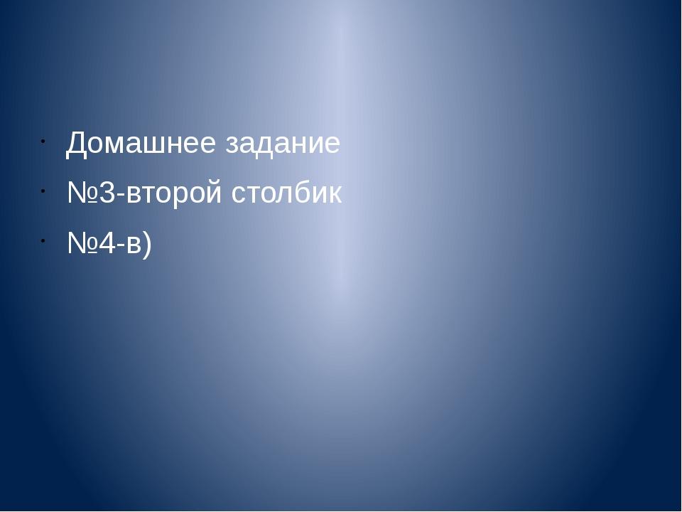 Домашнее задание №3-второй столбик №4-в)