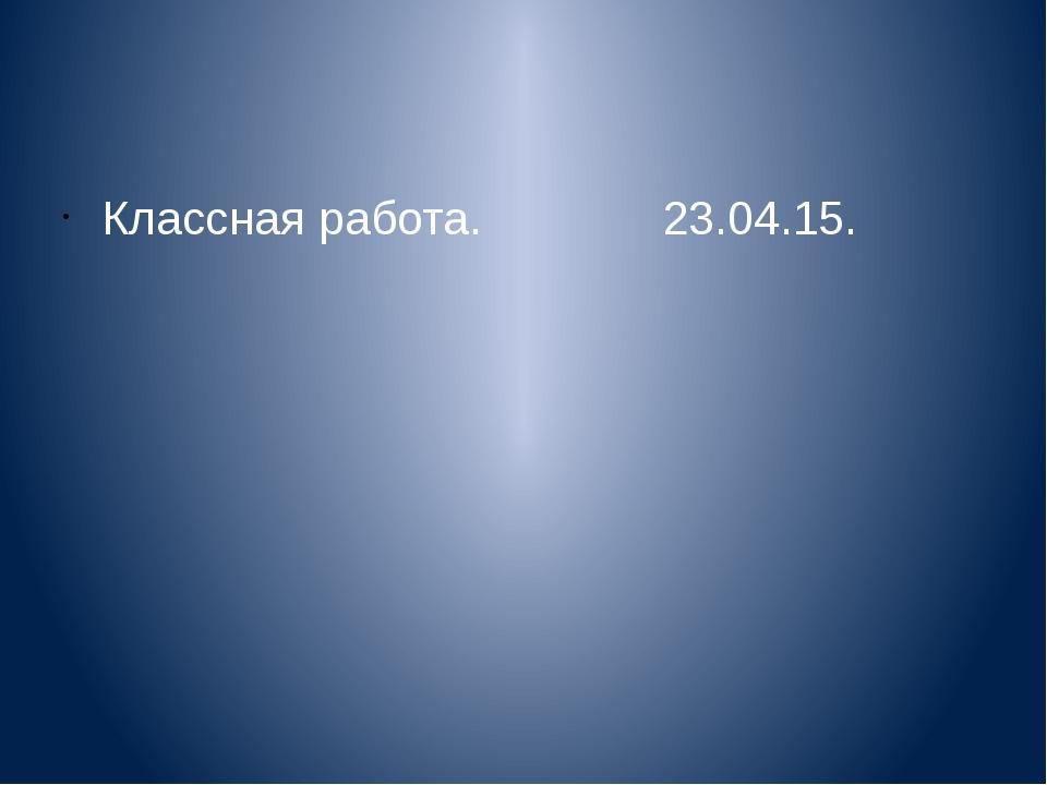 Классная работа. 23.04.15.