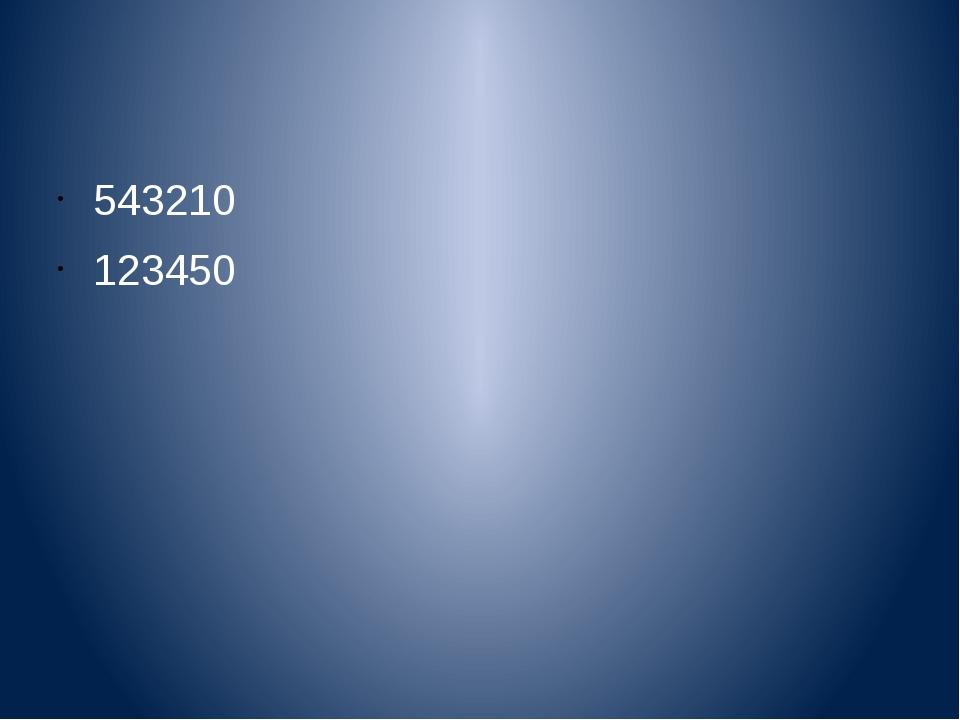 543210 123450