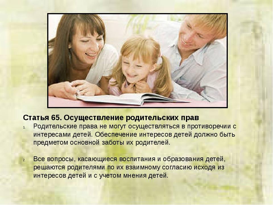 Статья 65. Осуществление родительских прав Родительские права не могут осущес...