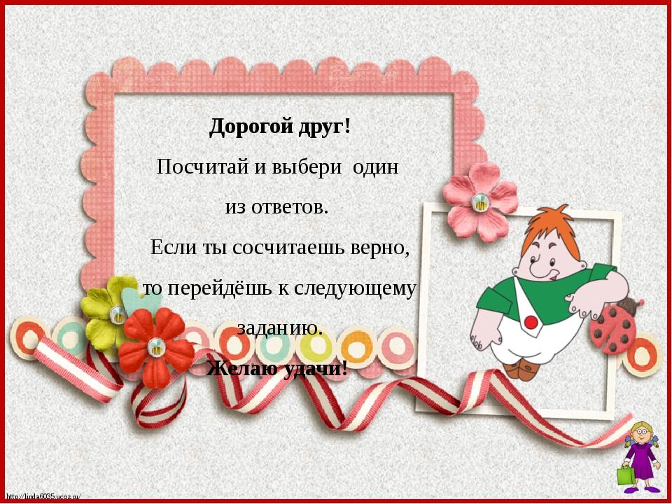 16 - 7 8 9 7 http://linda6035.ucoz.ru/