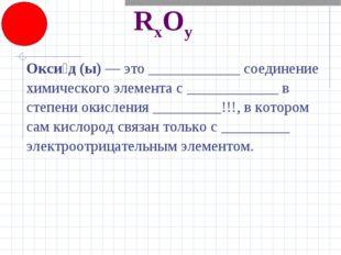 Окси́д (ы) — это ____________ соединение химического элемента с ____________