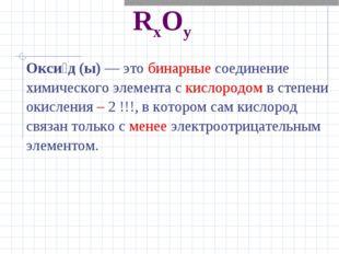 Окси́д (ы) — это бинарные соединение химического элемента с кислородом в степ