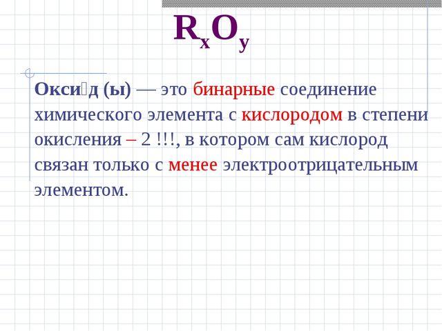 Окси́д (ы) — это бинарные соединение химического элемента с кислородом в степ...