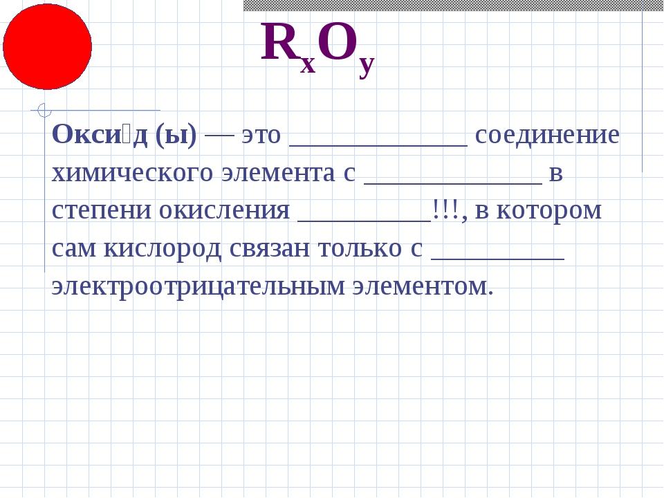Окси́д (ы) — это ____________ соединение химического элемента с ____________...