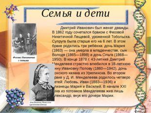 Семья и дети Дмитрий Иванович был женат дважды. В 1862 году сочетался браком
