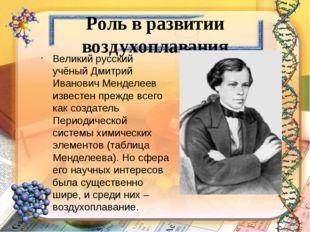 Великий русский учёный Дмитрий Иванович Менделеев известен прежде всего как с