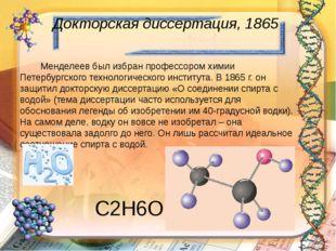 Докторская диссертация, 1865 Менделеев был избран профессором химии Петербург