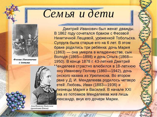 Семья и дети Дмитрий Иванович был женат дважды. В 1862 году сочетался браком...