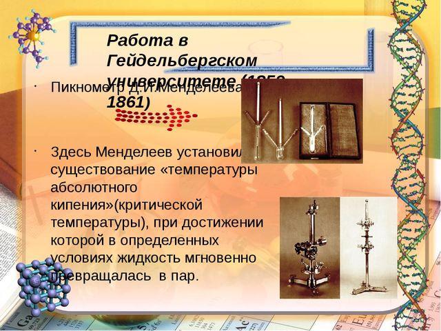 Работа в Гейдельбергском университете (1859-1861) Пикнометр Д.И.Менделеева Зд...