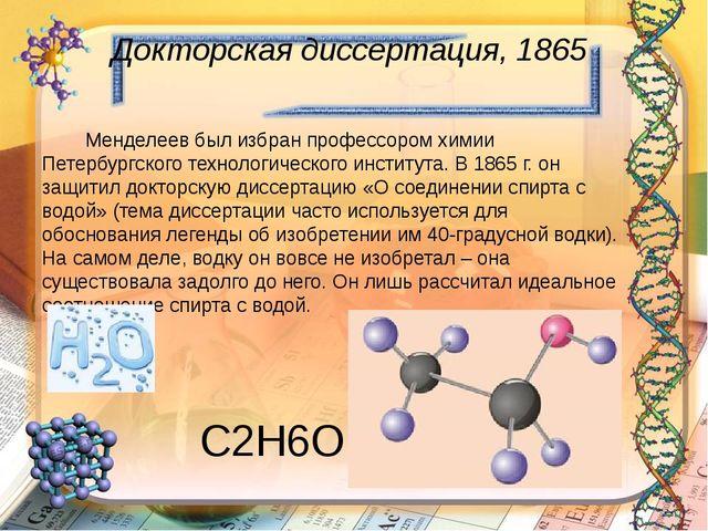 Презентация по биологии на тему Дмитрий Иванович Менделеев  Докторская диссертация 1865 Менделеев был избран профессором химии Петербург