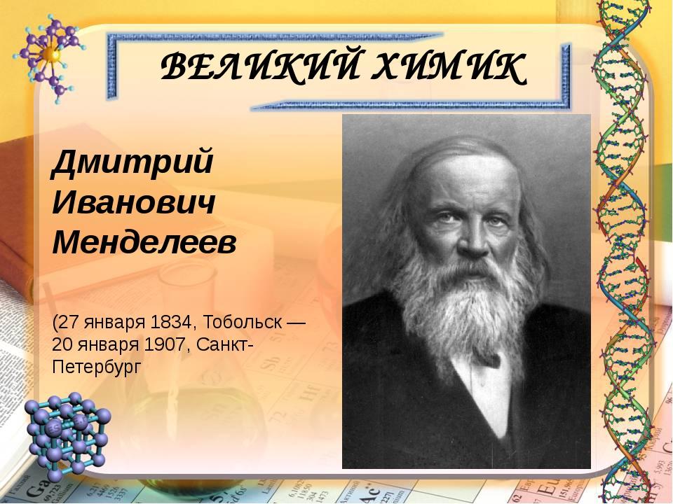 ВЕЛИКИЙ ХИМИК Дмитрий Иванович Менделеев (27 января 1834, Тобольск — 20 январ...