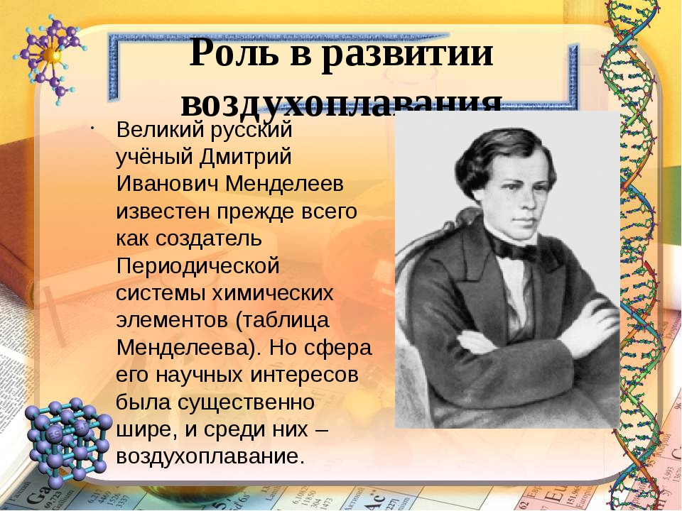 Великий русский учёный Дмитрий Иванович Менделеев известен прежде всего как с...