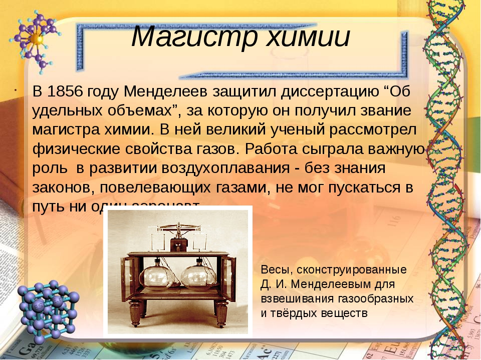 """Магистр химии В 1856 году Менделеев защитил диссертацию """"Об удельных объемах""""..."""