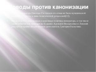 Доводы против канонизации Гибель императора Николая II и членов его семьи не