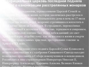 Официальная церковь последней подняла вопрос о канонизации расстрелянных мона