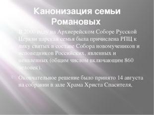 Канонизация семьи Романовых В 2000 году на Архиерейском Соборе Русской Церкви