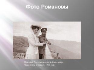 Фото Романовы Николай Александрович и Александра Федоровна в Крыму. 1910-е гг.