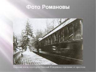 Фото Романовы Царский поезд, в котором Николай II подписал отречение от прест