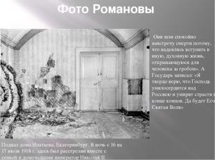Фото Романовы Подвал дома Ипатьева, Екатеринбург. В ночь с 16 на 17 июля 1918