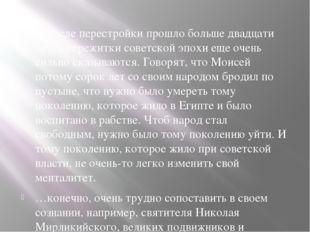 …после перестройки прошло больше двадцати лет, а пережитки советской эпохи ещ