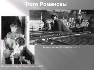 Фото Романовы Цесаревич Алексей с Джоем и котом 1914 Великая княжна Татьяна П