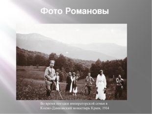 Фото Романовы Во время поездки императорской семьи в Космо-Дамианский монасты