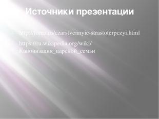 Источники презентации http://foma.ru/czarstvennyie-strastoterpczyi.html https