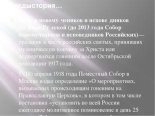 Предыстория… Собо́р новому́чеников и испове́дников Це́ркви Ру́сской (до 2013