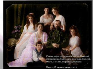 Святые страстотерпцы император Николай, императрица Александра и их чада Алек