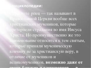 Из энциклопедии: Страстоте́рпец — так называют в Православной Церкви вообще в