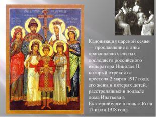 Канонизация царской семьи — прославление в лике православных святых последнег