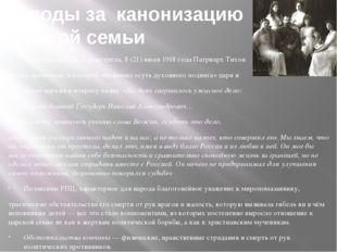 Через три дня после расстрела, 8 (21) июля 1918 года Патриарх Тихон сказал п