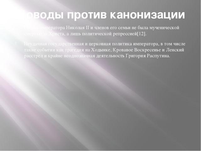 Доводы против канонизации Гибель императора Николая II и членов его семьи не...