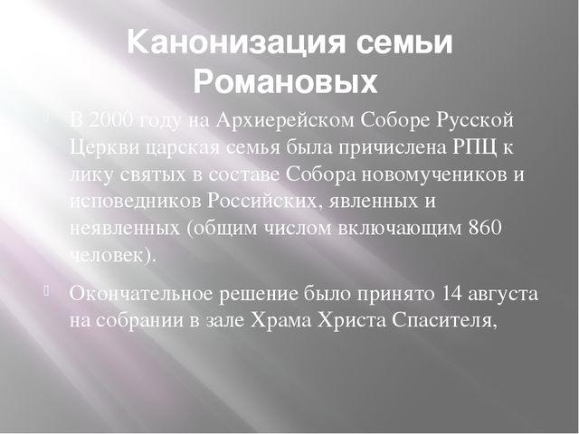 Канонизация семьи Романовых В 2000 году на Архиерейском Соборе Русской Церкви...