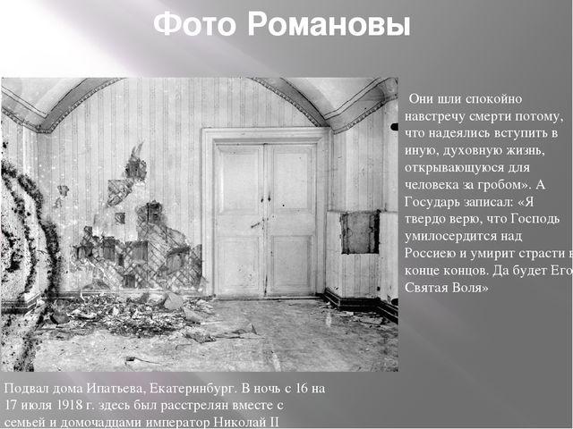 Фото Романовы Подвал дома Ипатьева, Екатеринбург. В ночь с 16 на 17 июля 1918...