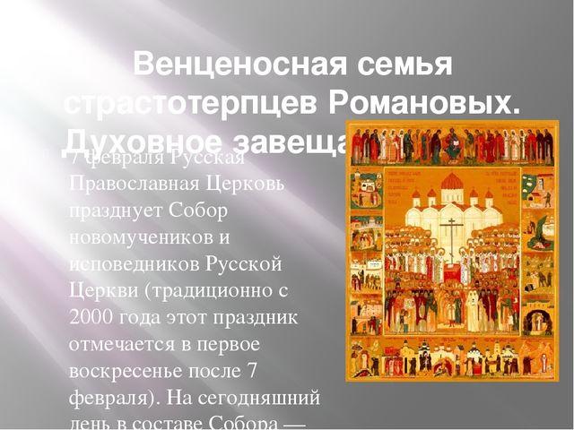 Венценосная семья страстотерпцев Романовых. Духовное завещание Царя. 7 феврал...