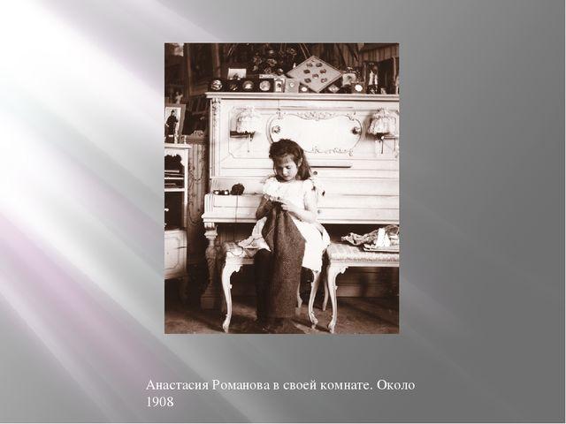 Анастасия Романова в своей комнате. Около 1908