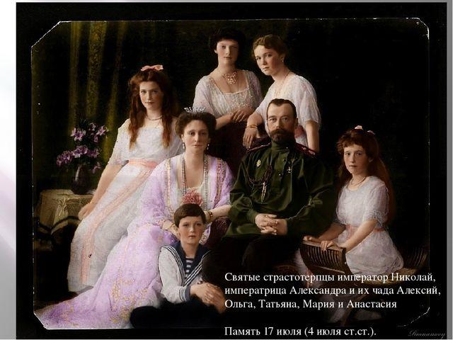 Святые страстотерпцы император Николай, императрица Александра и их чада Алек...