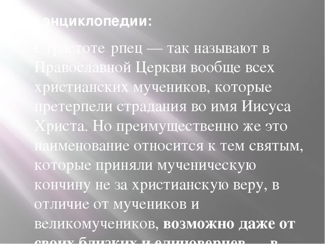 Из энциклопедии: Страстоте́рпец — так называют в Православной Церкви вообще в...