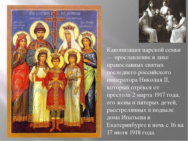 Канонизация царской семьи — прославление в лике православных святых последнег...